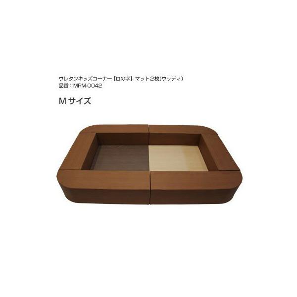 キッズサークル木目調2.2m×1.3m ロの字マット2枚 角丸タイプ 日本製
