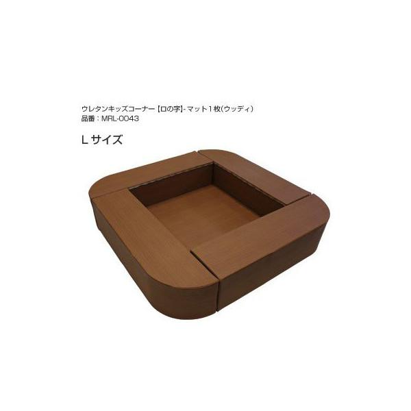 キッズサークル木目調1.5m×1.5m ロの字 角丸タイプ 日本製キッズルーム