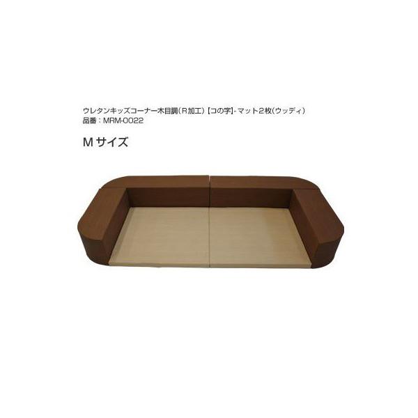 キッズサークル木目調2.2m×1.1m コの字マット2枚 角丸タイプ 日本製キッズルーム