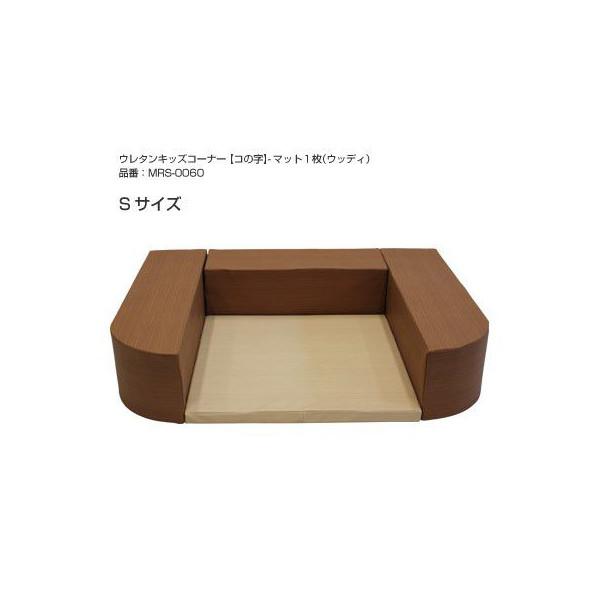 キッズサークル木目調1.1m×0.9m コの字 マット1枚角丸タイプ 日本製キッズルーム