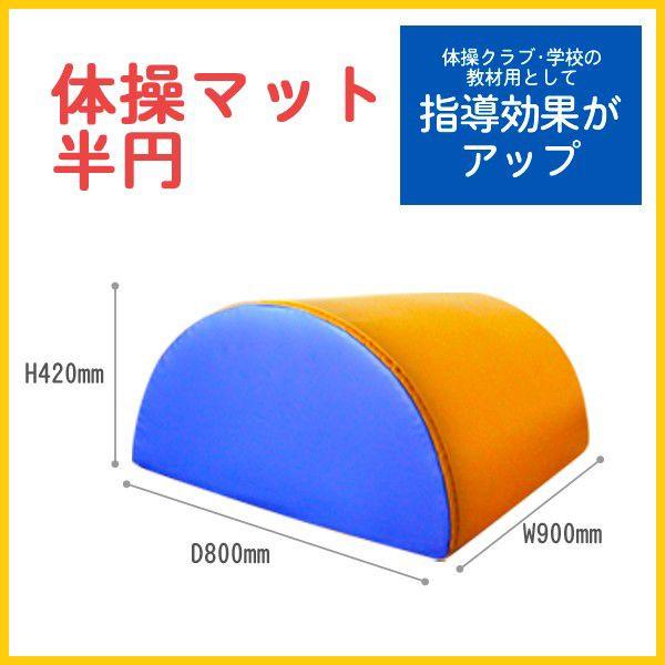 キッズコーナー マウンテン(半円)