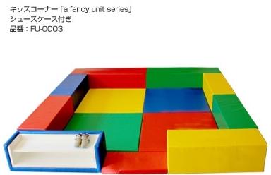 シューズラック付きキッズコーナー 2.4m×2.4m 入口4枚タイプ 選べる10色