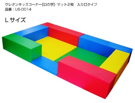 キッズコーナー入口タイプ2.4m×1.5m 選べる10色 安心安全の防災認定品