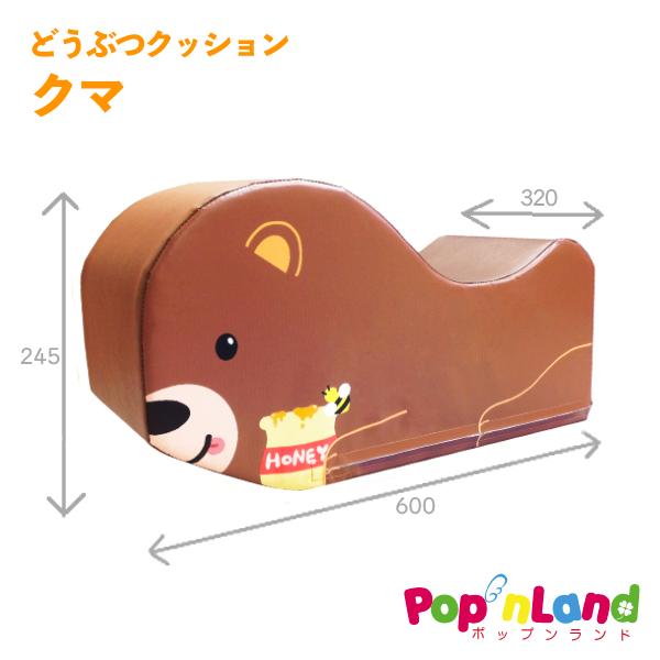送料無料,安心・安全の日本製キッズコーナー キッズコーナー遊具 どうぶつクッション:クマ【送料無料】