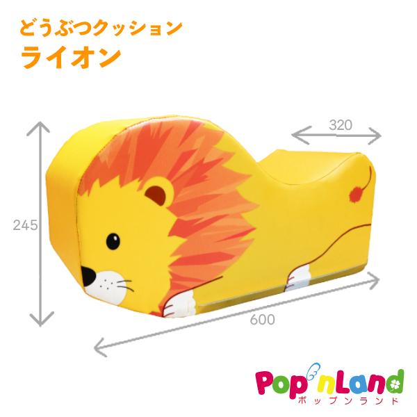 キッズコーナー遊具 どうぶつクッション:ライオン【送料無料】