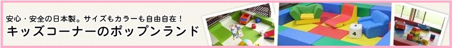 キッズコーナーのポップンランド:安心・安全の日本製。選べるキッズコーナー