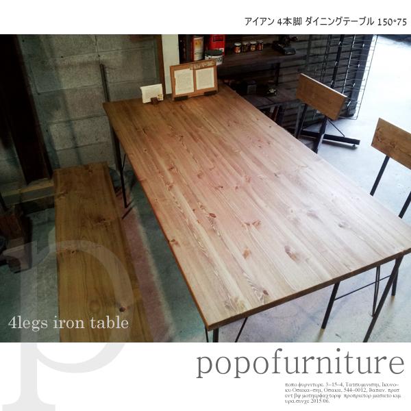 ダイニングテーブル アイアン4本脚 アジャスト付 直角鉄脚 幅150cm×奥行75cm