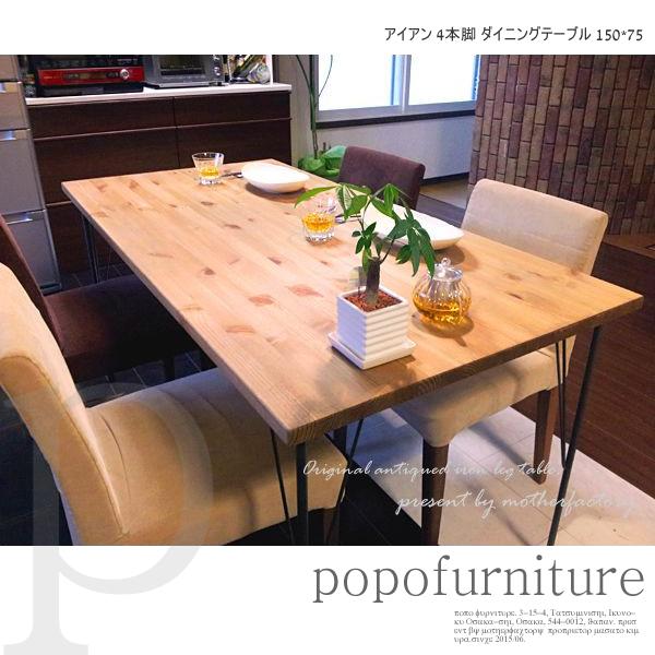 アイアン テーブル 無垢ダイニングテーブル 幅150×奥行75cm 4本脚 アジャスト付 直角アイアン鉄脚