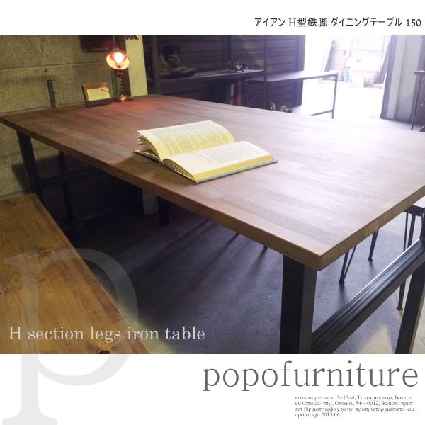 ダイニングテーブル H型 アイアン鉄脚 幅150×奥行75cm