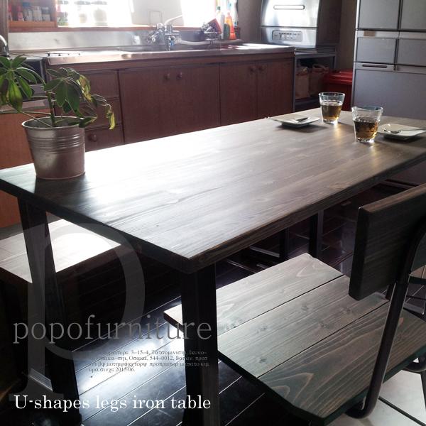 アイアン テーブル 無垢ダイニングテーブル 幅120×奥行60cm アジャスト付 コの字 U字 アイアン鉄脚