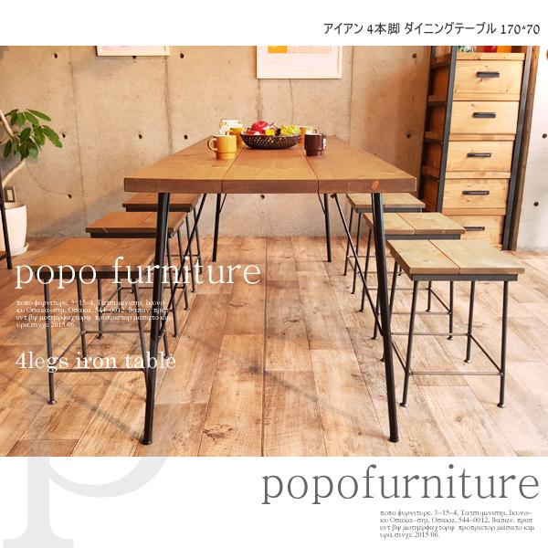 アイアン テーブル 無垢ダイニングテーブル 幅170×奥行70cm アジャスト付 4本脚 斜めアイアン鉄脚