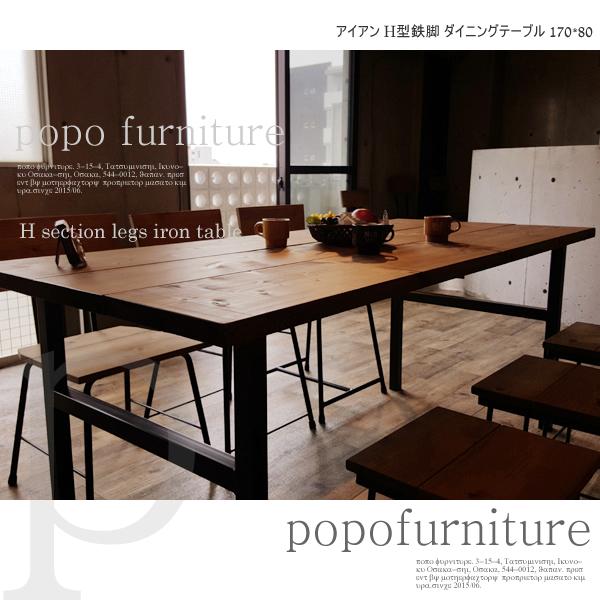 アイアン テーブル 無垢ダイニングテーブル 幅170×奥行80cm アジャスト付 H型 アイアン鉄脚