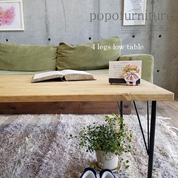 アイアン ローテーブル ローテーブル ローテーブル 無垢センターテーブル 幅120×奥行60cm 4本脚 アジャスト付 直角アイアン鉄脚 09e