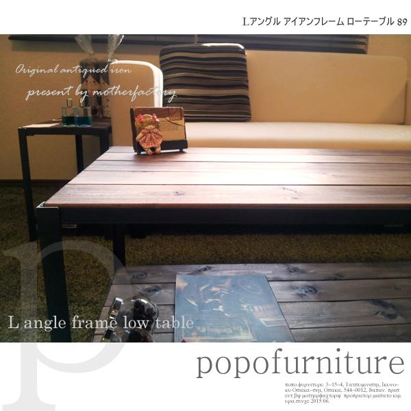 アイアン ローテーブル センターテーブル 無垢 Lアングル アイアンフレーム テーブル アジャスト付 鉄脚 125cm ウッド幅方向仕様
