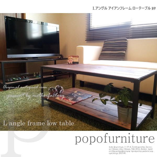 アイアン ローテーブル センターテーブル 無垢 Lアングル アイアンフレーム テーブル アジャスト付 鉄脚 90cm ウッド幅方向仕様