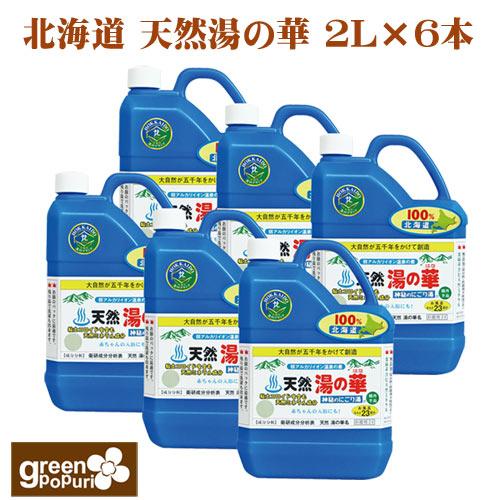 北海道天然湯の華6本セット【送料無料】北海道・沖縄は別途送料がかかります