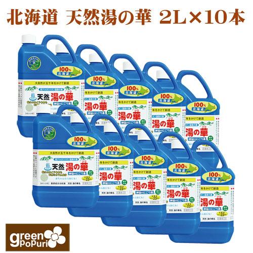 北海道天然湯の華10本セット【送料無料】北海道・沖縄は別途送料がかかります