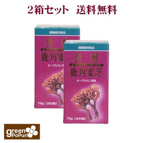 発酵鹿角霊芝2個セット【送料無料】