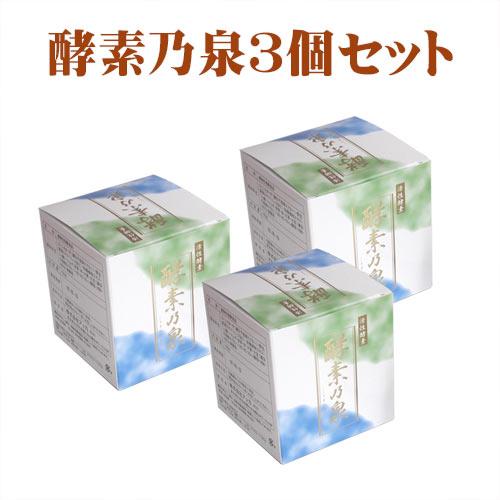 酵素乃泉3個セット【送料無料】【あす楽対応】HLS_DU