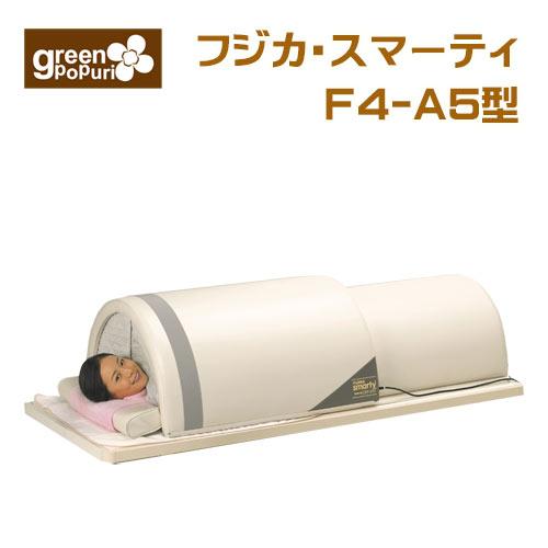 【フジカ・スマーティF4-A5型】遠赤外線ドーム