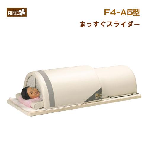 【フジカ・スマーティF4-A5型】まっすぐスライダーセット 家庭用サウナ フジカ 正規品