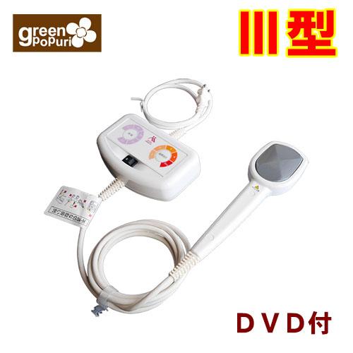三井式温熱治療器III M1-03 DVD付 三井温熱