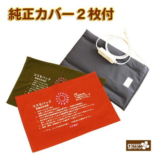 コスモパックCL【純正カバー2枚付】/遠赤外線