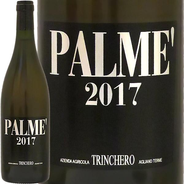 パルメ・シャルドネ[2017]トリンケーロPalme Chardonnay 2017 Trinchero