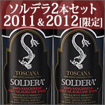 ソルデラ[2011、2012]カーゼ・バッセ各1本ずつ2本組Soldera 2011&2012 Case Basse