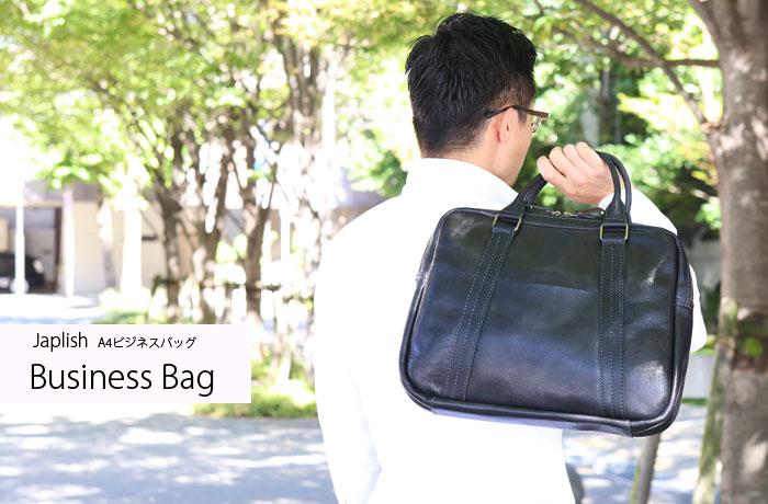japlish A4ビジネスバッグ [nouki2]