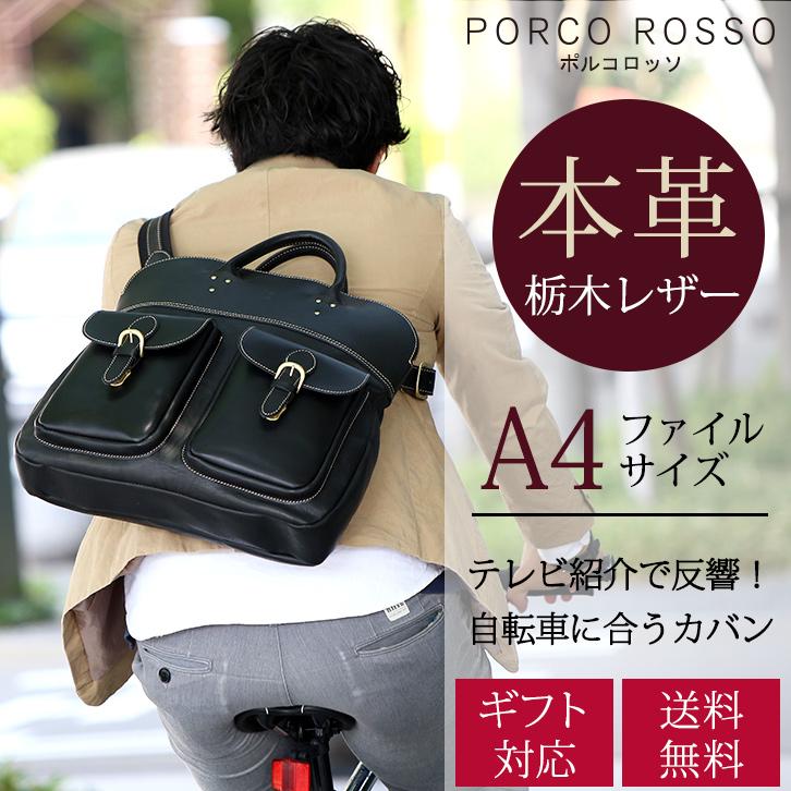 e2b56c1665a9 ポルコロッソ 2WAYムービングバッグ | 本革 栃木レザー 日本製 全4色 メンズ レディース