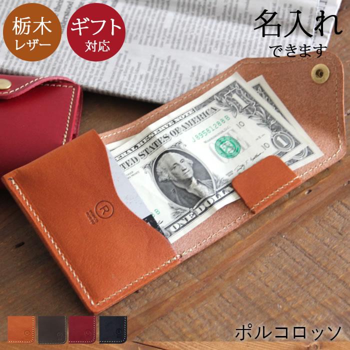 スマートな会計を演出する本革マネークリップ。カードは3枚入ります。栃木レザーを使用した、大人の雰囲気をお楽しみ頂ける財布です。隙間に小銭入れを挟むこともできます。  【 名入れ 対応 】マネークリップ ポルコロッソ   コンパクト財布 栃木レザー 大人 カードも入る 免許証 本革 日本製 札バサミ メンズ レディース きれいめ ブランド 赤 男性 女性  誕生日プレゼント [sokunou]