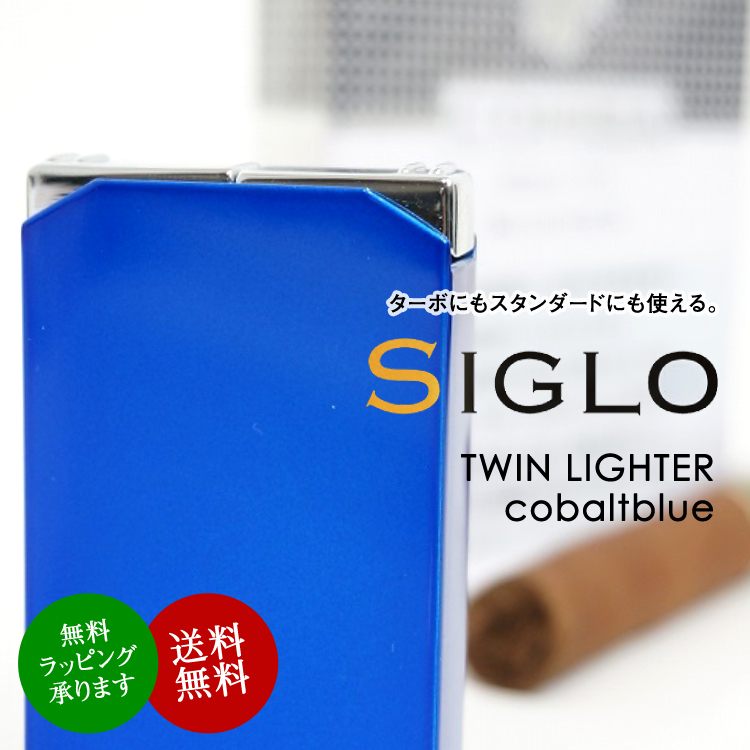 【SIGLO LIGHTER TWINFLAME cobaltblue シグロ社製 ツインフレームライター コバルトブルー】 ターボライター 電子ライター 葉巻 シガー 風に強い 薄型 青 ネイビー navy 携帯 アウトドア 上質 ラグジュアリー感 確実な着火 プレゼント 誕生日 ギフト