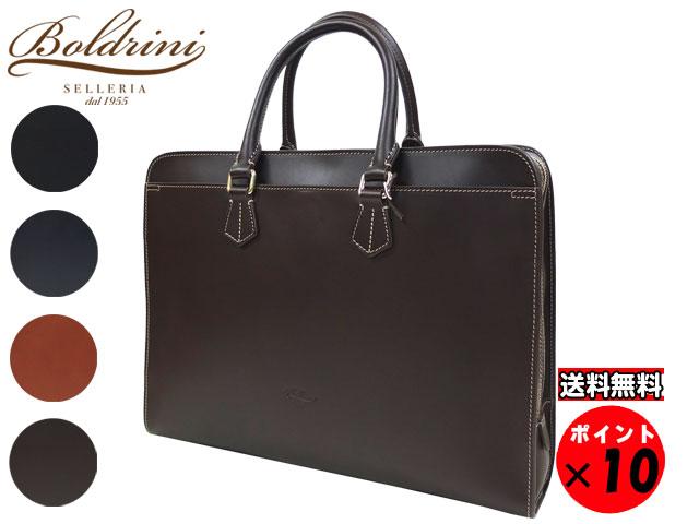 ★Boldrini Selleria ボルドリーニ セレリア Made In ITALY イタリア製 6623 LUCA ブリーフケース 送料無料 【あす楽対応】