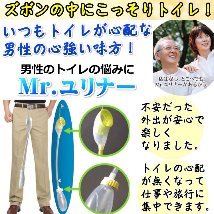 男性のトイレの悩みに Mr.ユリナー 前立腺手術後 収尿器 男性 集尿器 頻尿 対策