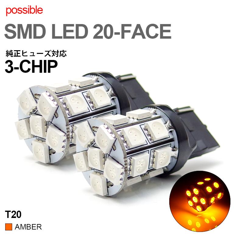 お手頃価格でLEDウインカーに 40系 ZVW40W ZVW41W 前期 後期 プリウスα ウインカーLED T20 アンバー 2個入り 1セット LEDバルブ 豊富な品 シングル ウェッジ 年末年始大決算 3チップSMD-LED オレンジ ピンチ部違い対応
