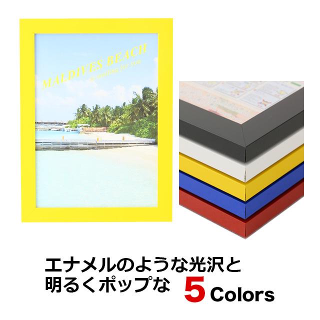ポスターフレーム 木製 A0サイズ(841×1189mm) ニューアートフレームカラー ブラック ホワイト イエロー ブルー レッド 黒 白 黄 青 赤 カラフル ポップ 光沢 鮮やか 額縁 パネル 出し入れ簡単 インテリア おしゃれ 壁掛け