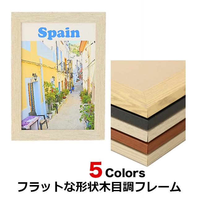 ポスターフレーム 木製 A0サイズ(841×1189mm) ニューアートフレーム / ナチュラル ブラック ホワイトウッド ブラウン スルーホワイト