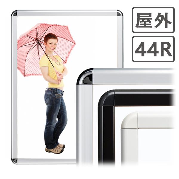 ポスターグリップ 44R A0サイズ(841×1188mm) 屋外用 シンエイ社製