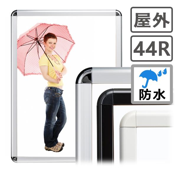 ポスターグリップ 44R A1サイズ(594×841mm) 屋外用(防水 パックシート仕様) シンエイ社製