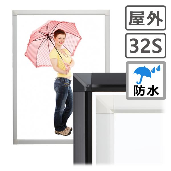 ポスターグリップ 32S A1サイズ(594×841mm) 屋外用(防水 パックシート仕様) シンエイ社製
