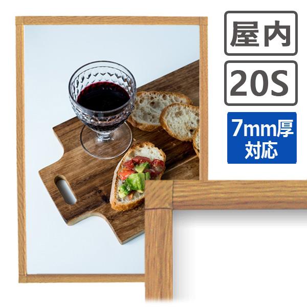 ポスターグリップ 20S A1サイズ(594×841mm) 屋内用 木目調 シンエイ社製