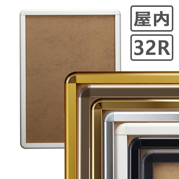 ポスターグリップ 32R B1サイズ(728×1030mm) 屋内用 シンエイ社製