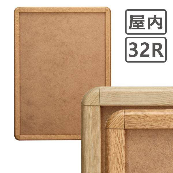 ポスターフレーム 屋内 木目 A1 (594×841mm) ポスターグリップ 32R a1サイズ