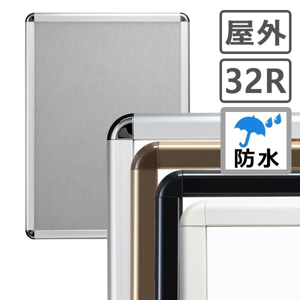 ポスターグリップ 32R A1サイズ(594×841mm) 屋外用(防水 パックシート仕様) シンエイ社製