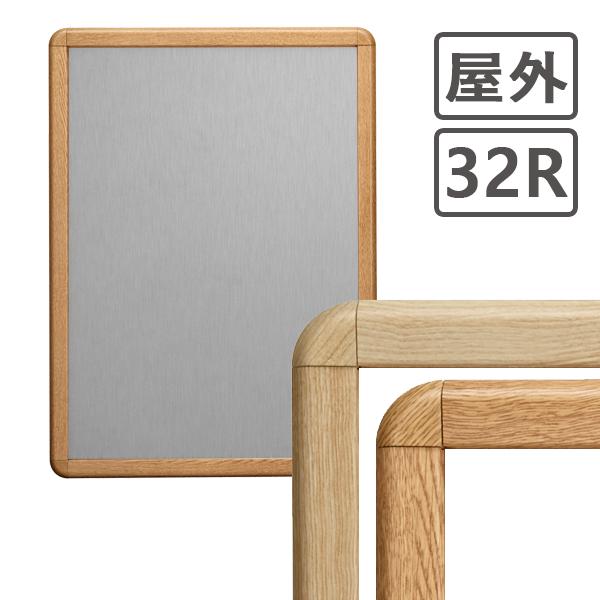 ポスターグリップ 32R A2(サイズ420×594mm) 屋外用 木目調 シンエイ社製