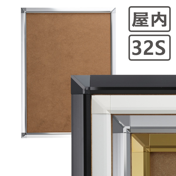 ポスターグリップ 店内全品対象 新登場 32S A1 594×841 ポスターフレーム 594×841mm 屋内 a1サイズ