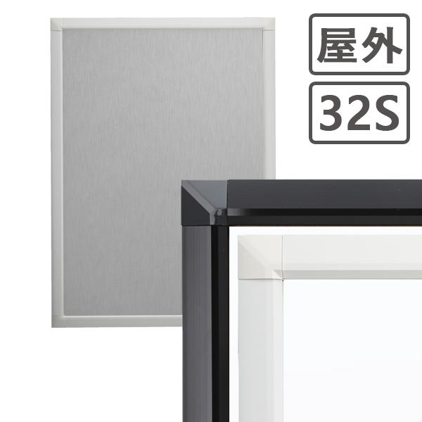 ポスターグリップ 32S B2(サイズ515×728mm) 屋外用 シンエイ社製