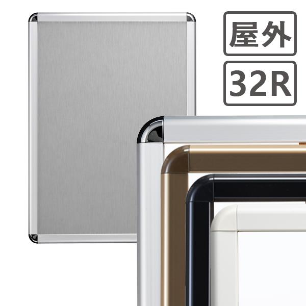 ポスターグリップ 32R A1サイズ(594×841mm) 屋外用 シンエイ社製