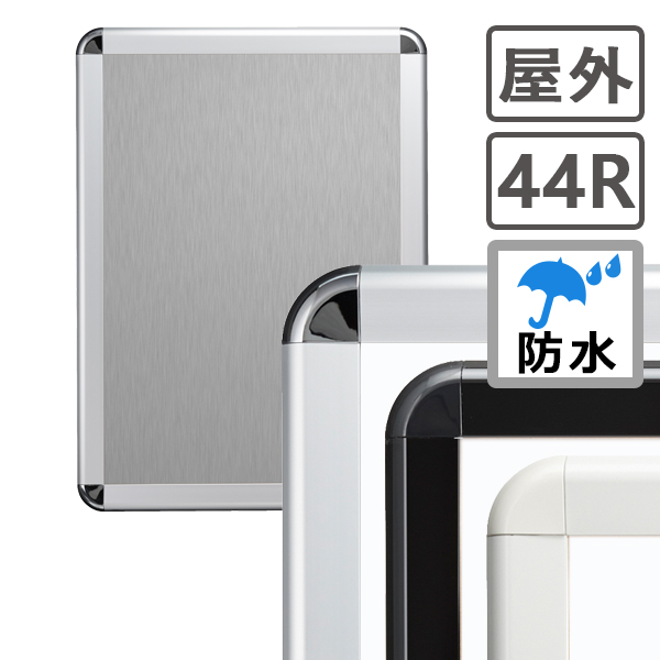 ポスターフレーム 屋外 防水 A1(594×841mm) ポスターグリップ 44R a1サイズ